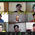 【オンライン講座】インプロ・オンライン・レッスン(インプロジャパン初の方もご受講可能)