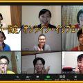 【オンライン講座】インプロ・オンライン・レッスン(IJ限定)