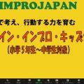 【小学5年生~中学3年生対象】(7/4)「オンライン・インプロ・キッズ」 (無料)
